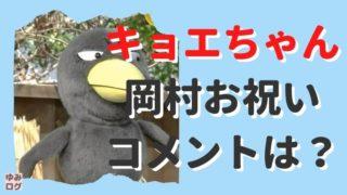 チコちゃん・キョエちゃんからの岡村隆史へのお祝いメッセージは?放送日はいつ?再放送や見逃しも