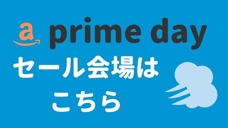【Amazonプライムデー2020】安いおすすめ目玉商品を総まとめ!