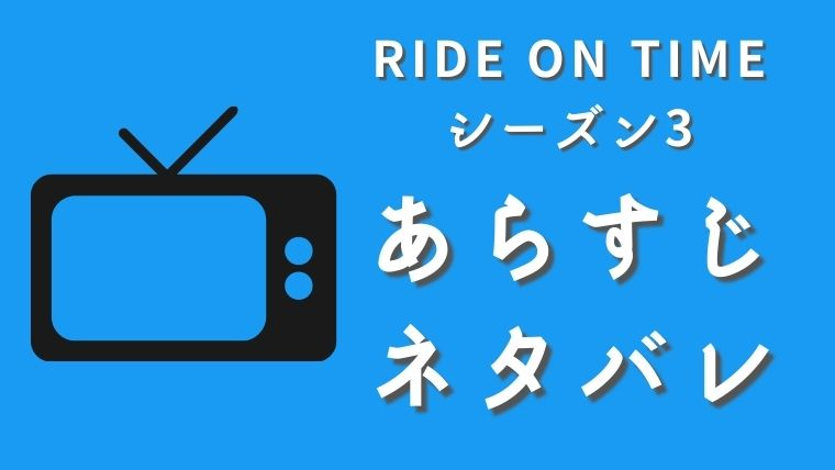 RIDE ON TIMEシーズン3の無料見逃し動画を見るには?放送地域は関東ローカル!