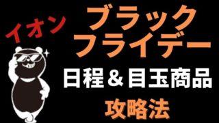 【2020最新】イオンのブラックフライデー!日程やおすすめ目玉商品紹介!