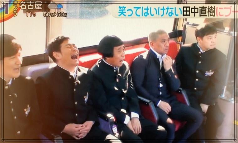 ガキ使・バス