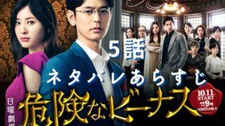 【危険なビーナス】5話あらすじネタバレ・視聴率!