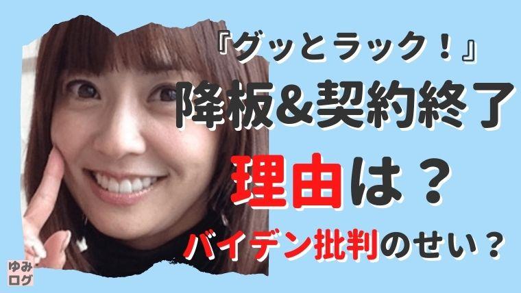 【動画】小林麻耶の降板と契約終了はバイデン批判のせい?芸能界の闇って本当?