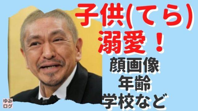 松本人志の子供(てら)溺愛がヤバい!顔画像や学校、年齢を詳しく!
