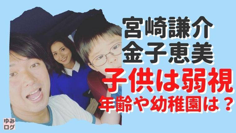 宮崎謙介の子供は弱視でメガネ姿がかわいい!何歳で幼稚園はどこ?