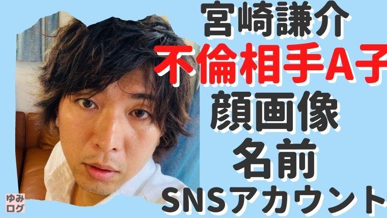 宮崎謙介の不倫相手A子は誰で特定?顔画像や名前、SNSアカウントも!