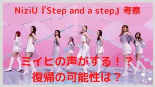【NiziU】Step and a stepの考察!ミイヒの声!?復帰の可能性はある?