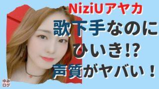 NiziUアヤカは歌下手なのに贔屓!?声質が一般人レベルでヤバい?