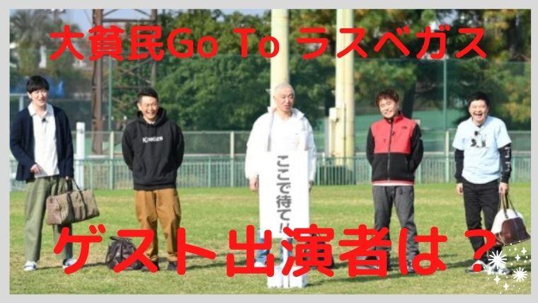ガキ使2020-2021ゲスト出演者!「大貧民Go To ラスベガス24時」がテーマ!