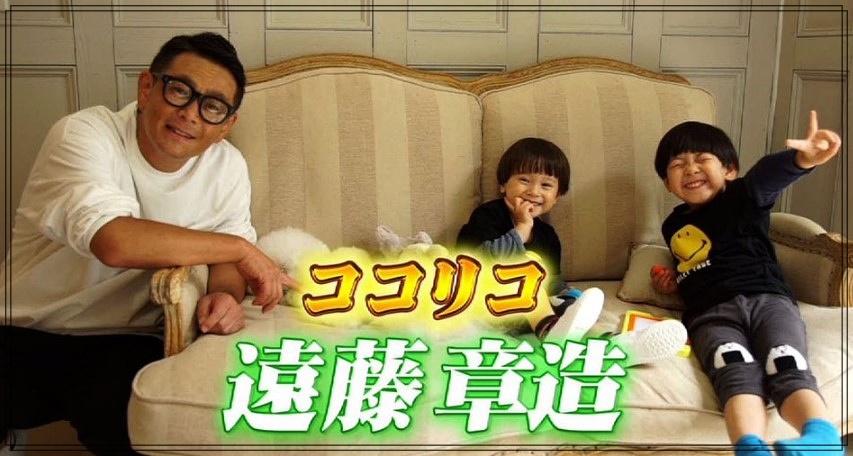 遠藤章造の子供は3人でかわいい!顔画像や名前、学校をくわしく!
