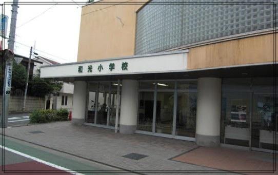 遠藤章造と千秋の子供の学校は和光学園