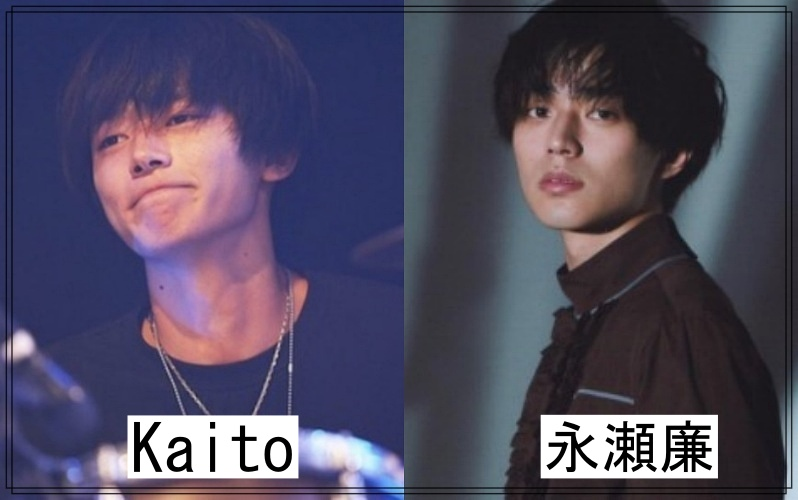 Kaitoと永瀬廉が似てる!画像を徹底比較!イケメン過ぎてヤバい!