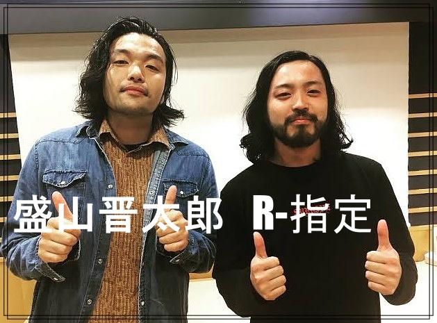 盛山晋太郎がR-指定に似てる!