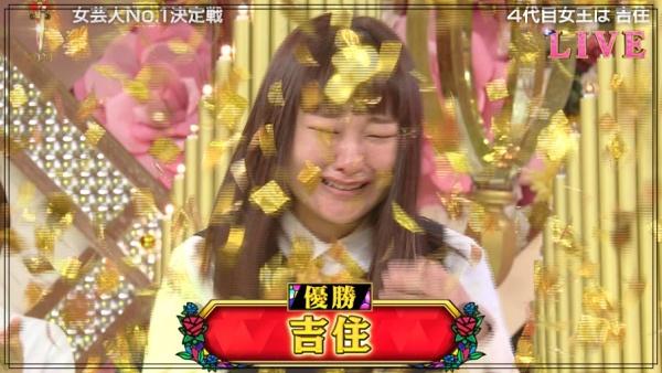 「新しい波24」メンバーがすごい!吉住で5組目のチャンピオン!