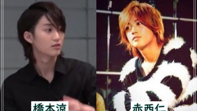 【衝撃】橋本涼と赤西仁が似すぎ!まるで息子!?画像を徹底比較!