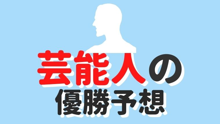 【M-1グランプリ2020】優勝予想!芸能人