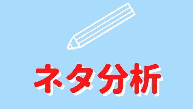【M-1グランプリ2020】優勝予想!徹底的にネタ分析!Twitterの予想も!