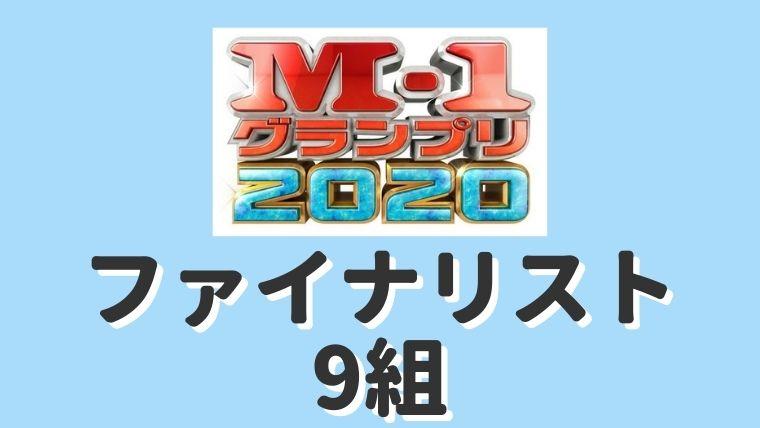 【M-1グランプリ2020】優勝予想!ファイナリスト9組