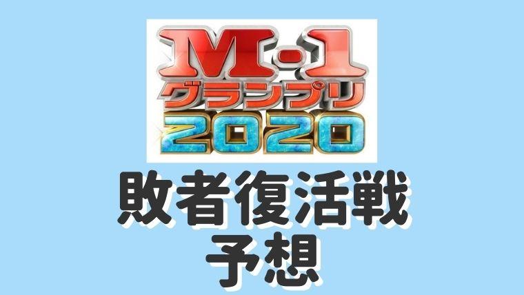 【M-1グランプリ2020】優勝予想!敗者復活戦の予想