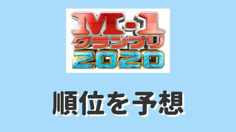 【M-1グランプリ2020】優勝予想!順位予想