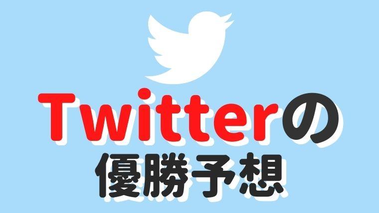 【M-1グランプリ2020】優勝予想!Twitter