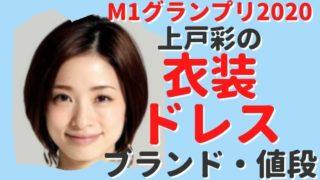 上戸彩のM1(2020)の衣装ドレスが最高!ブランドや値段を特定!