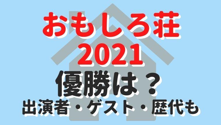 【おもしろ荘2021】優勝は誰?出演者・ゲスト・歴代を総まとめ!