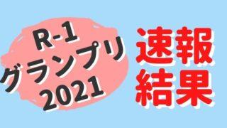 【R-1グランプリ2021】速報結果!決勝王者をどこよりも速くお知らせ!