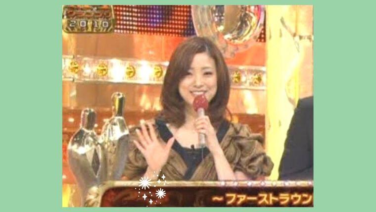 上戸彩のM-1グランプリ歴代衣装(2010)