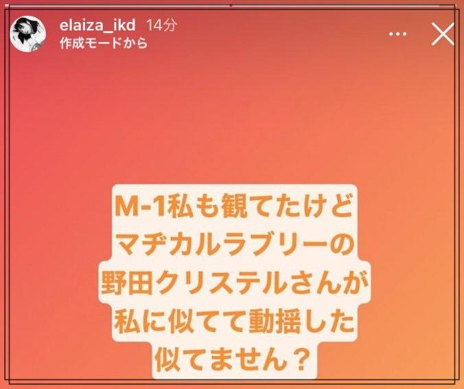 野田クリスタルは池田エライザに似てる