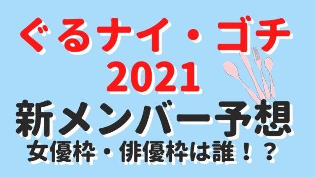 【2021】ゴチ新メンバー予想!女優枠・俳優枠は誰?発表はいつ!?