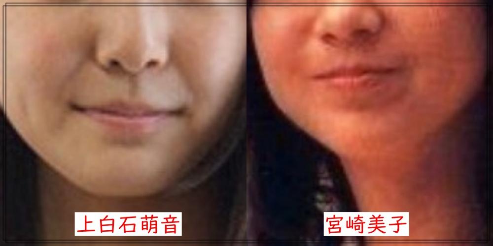 上白石萌音と宮崎美子の若い頃が似てる!顔のパーツごとに徹底比較!
