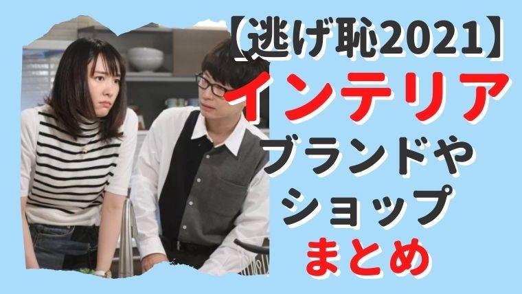 【逃げ恥2021新春SP】インテリア小物はどこで買える?ショップを特定!