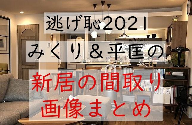 【逃げ恥2021】新居の間取り図は?平匡とみくりの引っ越し先の家の画像も