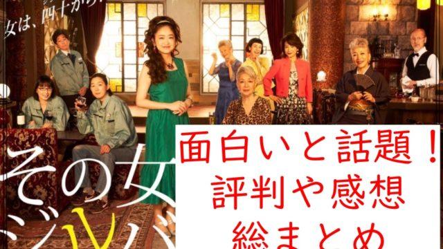 ドラマ『その女、ジルバ』が面白い!ネットの評判や感想を総まとめ!