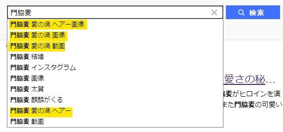 門脇麦の『愛の渦』ヘア画像はない!?衝撃シーンをこっそり見る方法!