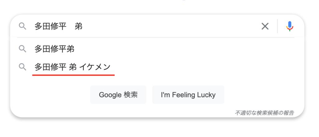 多田修平の弟はイケメン