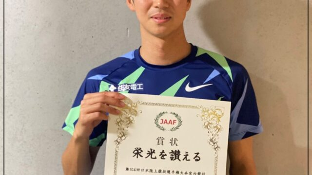 賞状を手にする多田修平選手