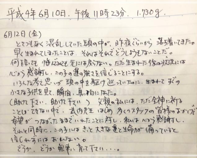 山縣浩一さんの日記①