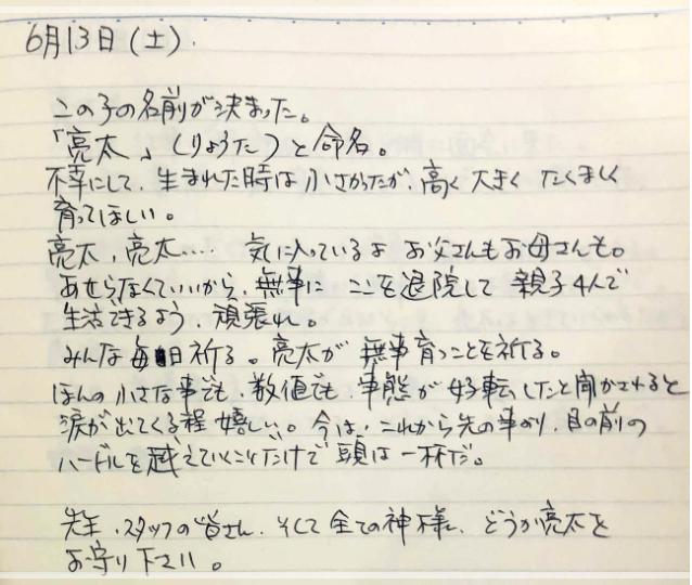 山縣浩一さんの日記②