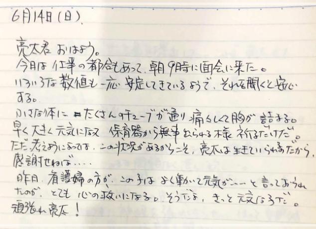 山縣浩一さんの日記③